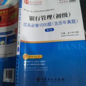 圣才教育:2019年银行从业银行管理(初级)过关必做1000题(含历年真题)(第2版)