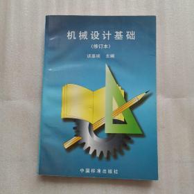 机械设计基础(修订版)