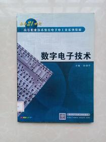 面向21世纪高等职业技术教育电子电工类系列教材:数字电子技术