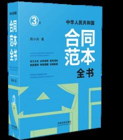 中华人民共和国合同范本全书:官方文本、合同说明、签约须知、典型案例、特别提醒、法律政策【精装版】【3版】
