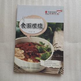 食面埋腹:高端大气上档次、低调奢华有内涵的面食书新鲜出炉!