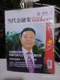 当代金融家2019年第7期(未开封)