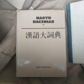 汉语大词典7(正版)