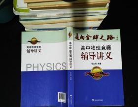 通向金牌之路:高中物理竞赛辅导讲义