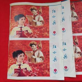 红小兵活页1975(3张)