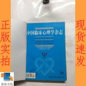 中国临床心理学杂志    2004  1-4  精装合订本