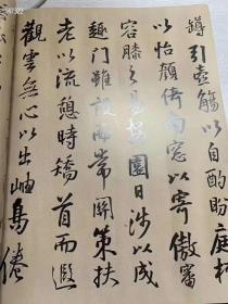 绝版书~东方艺术——书法 王铎 的理论 与晚明的文艺,黄宾虹。。