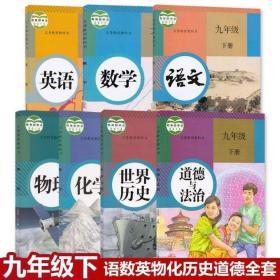 最新人教版部编版初三九年级下册语文数学英语物理化学政治历史全套七本