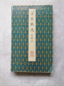 《周石鼓文 先锋本》 原色法帖选 37 1990年二玄社一版一印 函装经折装一册全
