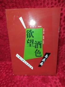 欲望酒色与疾病/七情六欲与疾病丛书