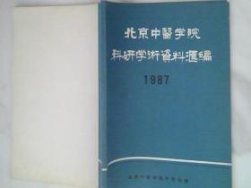 北京中医药大学科研学术资料汇编 1987