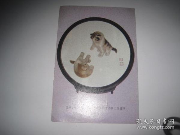 明信片()(85787)