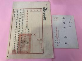 民国三十八年,广东省立海事专科学校训令
