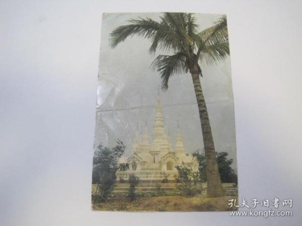 明信片(曼 飞龙白塔)(85777)