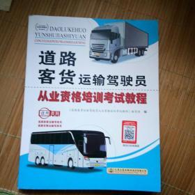 道路客货运输驾驶员从业资格培训考试教程(2020年6月新版)