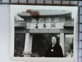4 年代老照片 善卷洞 老奶奶