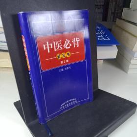 中医必背蓝宝书(第2版)