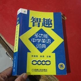 智趣多功能中学英语词典