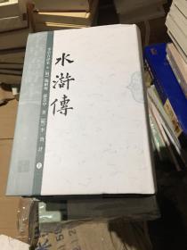 李卓吾评本:水浒传(上下)32开精装