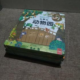 藏起来的小秘密 全4册 3D翻翻书(精装)  :有趣的动物园/奇幻的森林/神密的海洋/热闹的农场