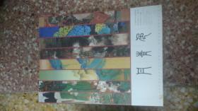 月青色:广州美术学院中国画学院研究生青山绿水、重彩画教学课题结项作品集