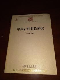 2012年一版二印《中国古代服饰研究》