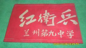 红卫兵袖章(兰州第九中学)
