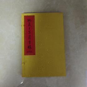 地藏王菩萨画像(上、下卷)