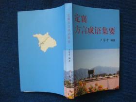 定襄方言成语集要(300册)