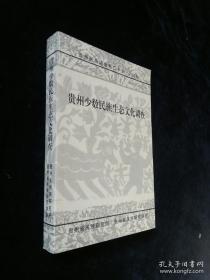 贵州少数民族生态文化调查 贵州民族调查卷二十五