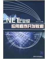 .NET企业级应用程序开发教程 汤涛  编 清华大学出版社 9787302114000