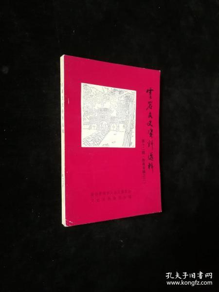 云岩文史资料选辑 第十二辑------教育专辑