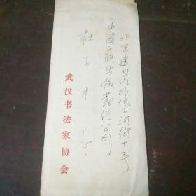 武汉书法家协会第一届名誉主席 韩柏村 信扎一通两页