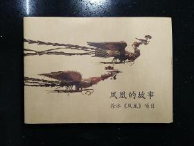 徐冰·《凤凰的故事:徐冰《凤凰》项目》 2010