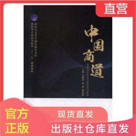 正版包邮 中国商道 书籍