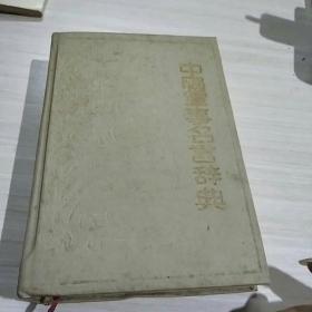 中国军事名言辞典