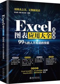 Excel图表应用大全(基础卷)