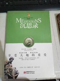 沉思录:四色插图典藏版:英汉对照