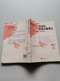 民族和民族问题理论(第9辑)