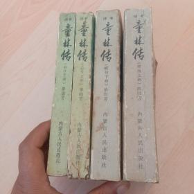 童林传(前传上下部) (后传上下部)四本合售