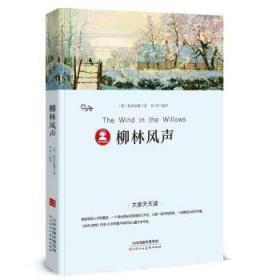 全新正版图书 柳林风声 格雷厄姆 天津人民美术出版社 9787530585894只售正版图书