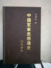 中国军事思想通史2汉唐卷