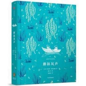 全新正版图书 柳林风声 肯尼斯·格雷厄姆 中信出版社 9787508679563只售正版图书