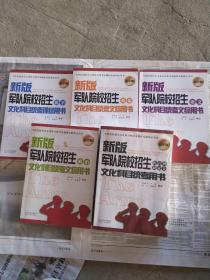 新版军队院校招生文化科目统考文综用书,五本合售
