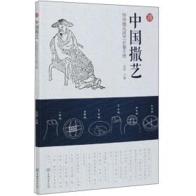 中国撒艺(传统插花技艺必备手册)