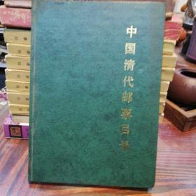 中国清代邮票目录    中国集邮出版社精装本1988年一版一印