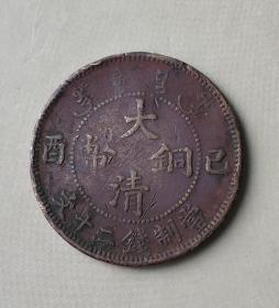 大清铜币己酉二十文