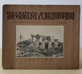 民国22年 1933年初版 圆明园欧式宫殿残迹  滕固编著 中文版 上海美术专门学校专业第三种 16开软装