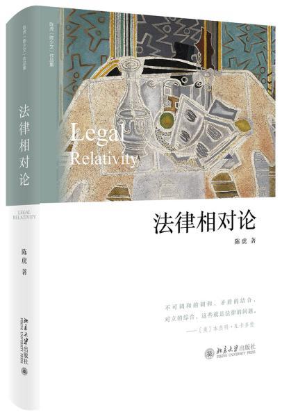 法律相对论