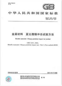 GB/T229-2020 金属材料 夏比摆锤冲击试验方法 155066.1-65631 钢铁研究总院 冶金工业信息标准研究院 中国标准出版社